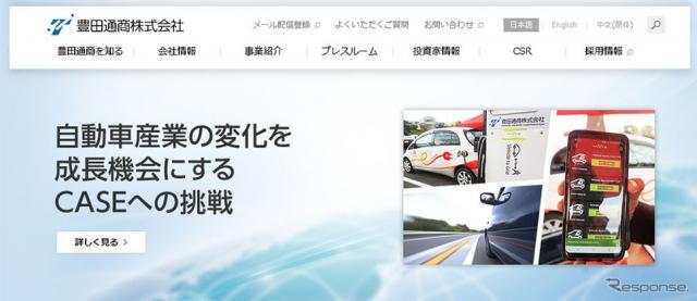 豊田通商のWebサイト