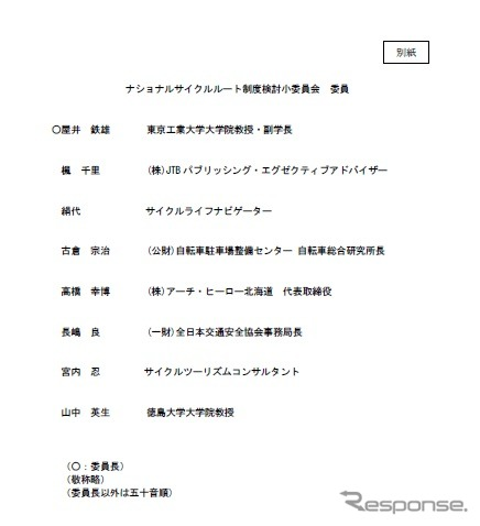 ナショナルサイクルルート制度検討小委員会のメンバー