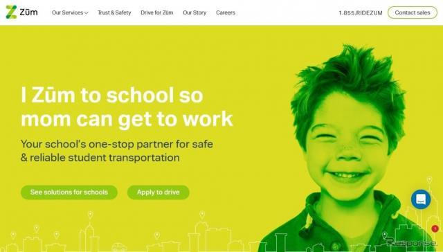 子ども向けライドシェアリングサービスを手がける米国のズーム社の公式サイト
