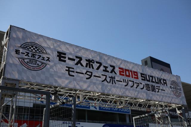 モースポフェス鈴鹿は明日(3月3日)も開催される。《撮影 益田和久》