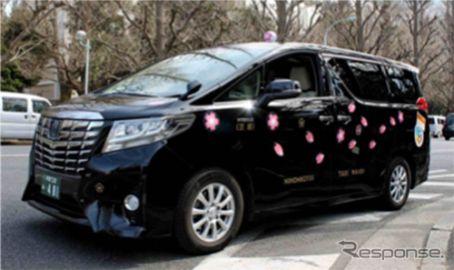 日本交通×第一園芸コラボ、「お花見タクシー」を運行 3月20日から