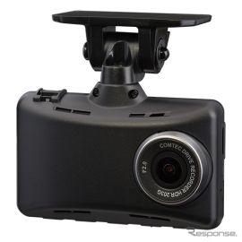 コムテック、168°超広角レンズ採用の新型ドラレコ2機種を近日発売