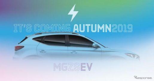 英MG、ブランド初のEVを2019年秋に発売へ…小型SUVベース