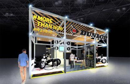 ダンロップ、ライディングスタイルにあった各種タイヤを提案へ…大阪・東京モーターサイクルショー2019