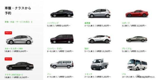 トヨタレンタカー、タイムズを抑え初の顧客満足度トップ JDパワー調査