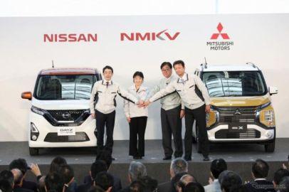 日産・三菱、新型軽自動車のオフライン式を実施…3月中に発売予定