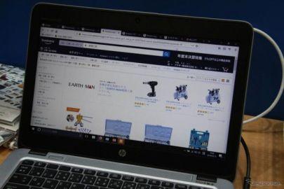 アマゾンのオンライン業販はモノタロウに勝てるのか?…IAAE 2019