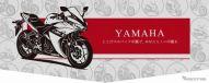 ヤマハバイク印鑑