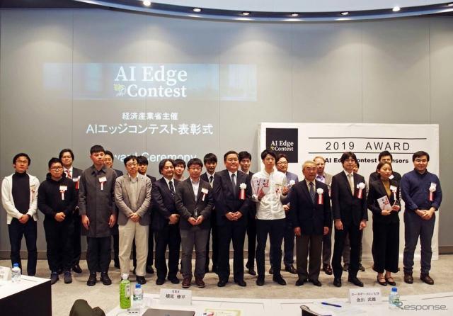 第1回「AIエッジコンテスト」入賞者が揃って記念写真