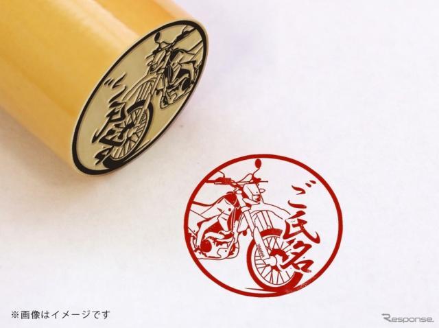 丸ヤマハバイク印鑑 印 WR250R