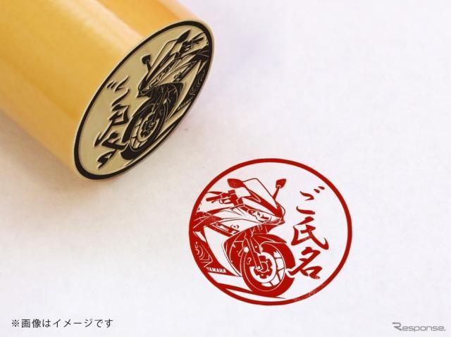 ヤマハバイク印鑑 丸印 YZF-R3