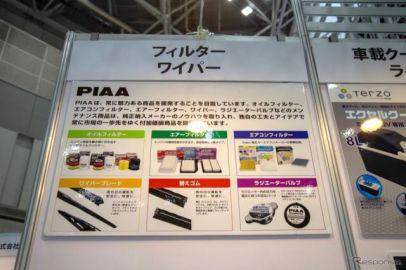ヴァレオ社のクラッチや電装部品、自社のフィルターなど多種多様な部品が並ぶPIAAブース…IAAE2019