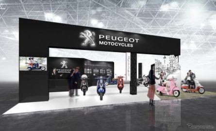 プジョーモトシクル、最新モデル9台とともに120年超の歴史も紹介予定…東京モーターサイクルショー2019