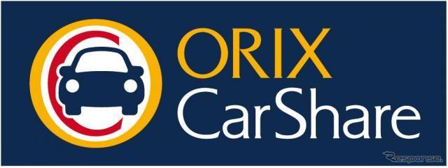 オリックスが3年連続トップ、国内カーシェアリング顧客満足度 JDパワー調査