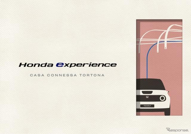 ホンダのミラノデザインウィークの特別展「Honda experience - Casa Connessa Tortona」