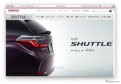 ホンダ シャトル 改良新型、ウェブで先行公開---発表は5月