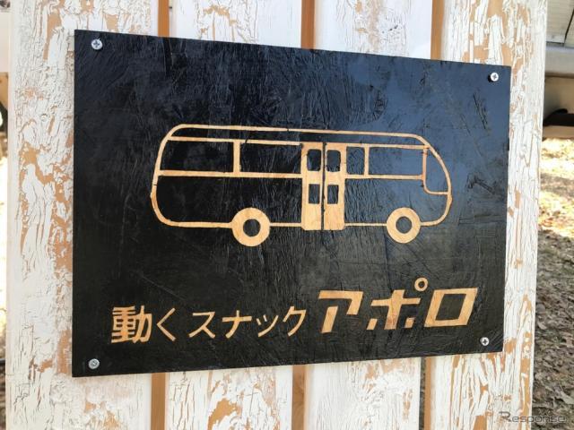 購入した後にかなり整備をしたこともあって、コンディションは抜群。福岡からは陸路自走で来たのだという。《撮影 中込健太郎》