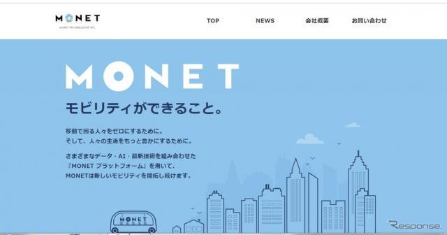 MONETテクノロジーズのWEBサイト