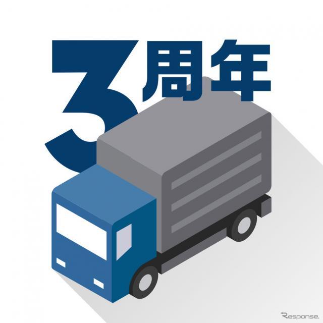 トラックカーナビ3周年