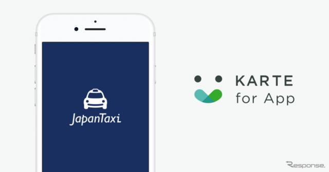 「JapanTaxi」が「KARTE for App」を導入(イメージ)