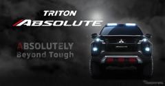 三菱、トライトン/L200のスペシャルモデル「TRITON ABSOLUTE」を初披露へ…バンコクモーターショー2019