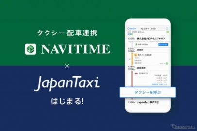 NAVITIMEとJapanTaxiが連携、ルート検索結果から簡単タクシー予約