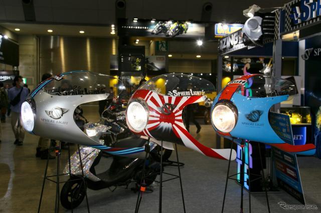スフィアライト(東京モーターサイクルショー2019)《撮影 佐藤隆博》