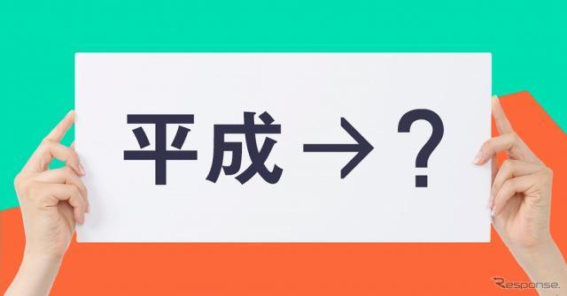 新元号予想アンケート