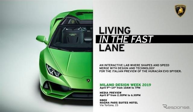 ランボルギーニのミラノデザインウィークの出展予告