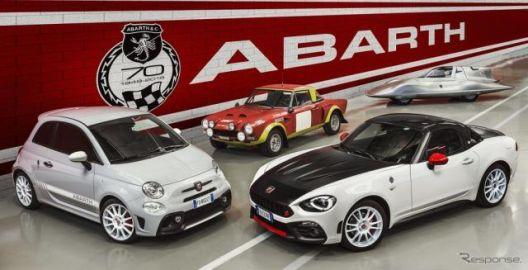 マツダ ロードスター の兄弟車、124スパイダー などに記念モデル…アバルトが70周年へ