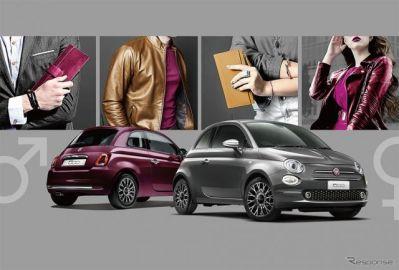 フィアット500 ツインエア、限定モデル「ユニセックス」を発売