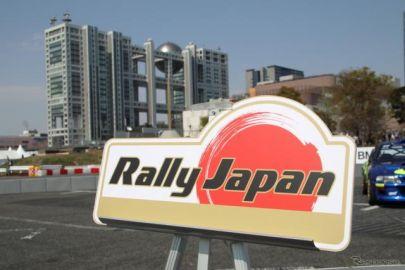 【WRC】ラリー・ジャパン、開催実現に大きく前進…今秋にテストイベントを開催
