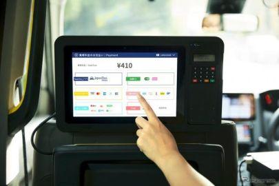 JapanTaxiタブレット搭載のタクシー、au Payでの支払いに5月より対応予定