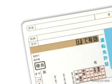 「令和」表記の運転免許証、5月1日以降に交付…理由なき再交付は不可