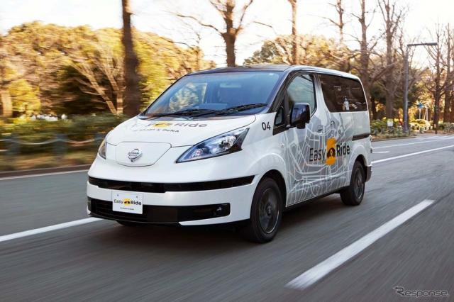 2回目となるDeNAと日産が共同開発を進める無人運転サービス「EasyRide」。車両は日産の電気自動車「e-NV200」がベース