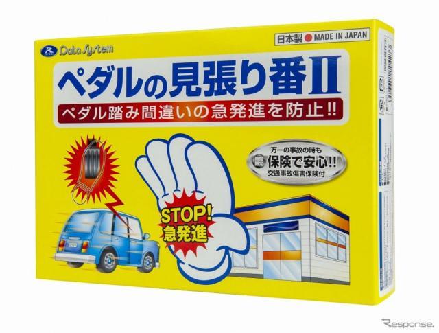 データシステム 急発進防止システムAWD-01