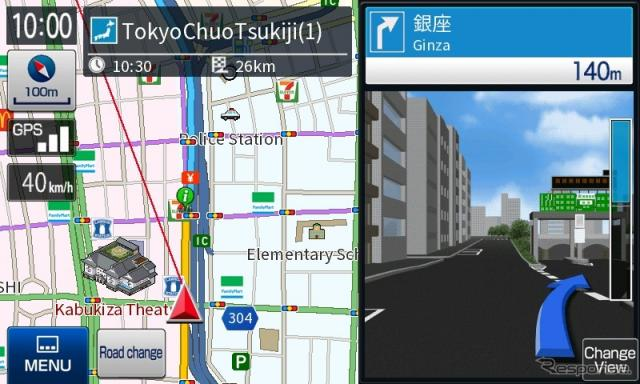 マップルナビ画面イメージ