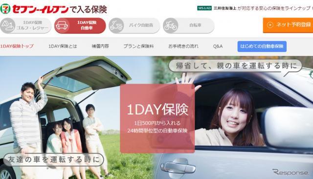 1DAY保険(WEBサイト)