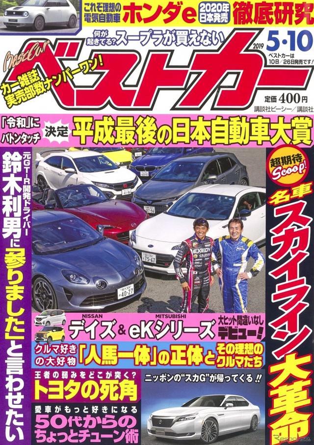 『ベストカー』5月10日号