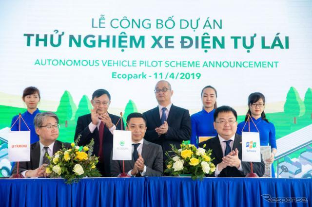 電動小型車両の自動運転システムの共同開発を目的とした実証実験に関する覚書をベトナムで締結したヤマハ発動機、FPT、Ecopark
