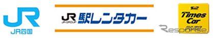 R四国・駅レンタカー四国・タイムズ24、3社連携でカーシェアリング事業を推進