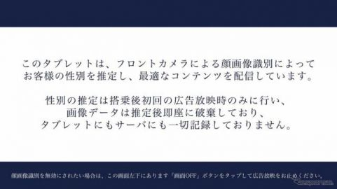 JapanTaxi、タクシー車載タブレットの広告表示方法を変更