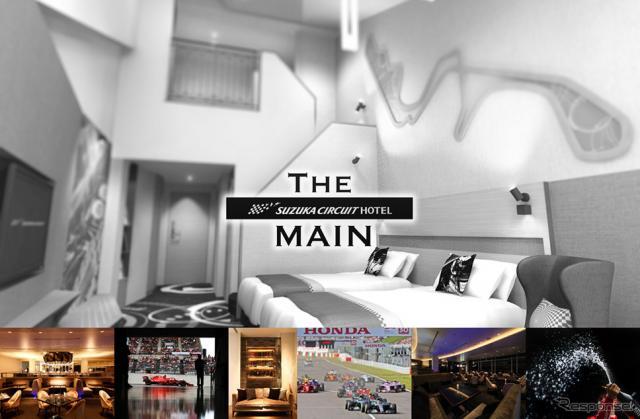 鈴鹿サーキットホテル THE MAIN
