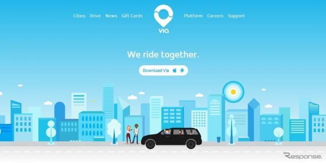伊藤忠が提携するヴィア・トランスポーテーションのWEBサイト