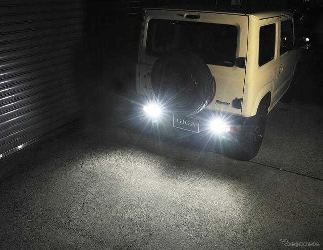 GIGA LEDバックランプ