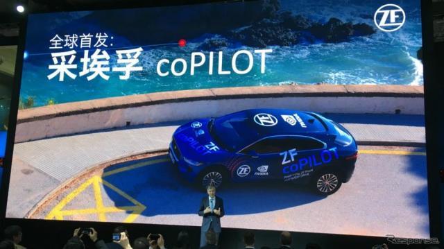 最新の自動運転システム「coPILOT」を発表するZF(上海モーターショー2019)