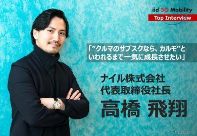 15億円調達サブスク「カルモ」、次のステージへ…ナイル高橋社長インタビュー