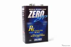 スバル車専用エンジンオイル「ZERO SPエステライズRS」発売へ、新規格対応