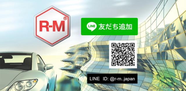 R-M LINE公式アカウント