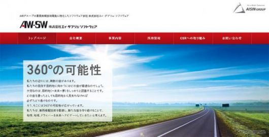 アイシングループ、車載ソフトウェア専門会社2社を経営統合へ
